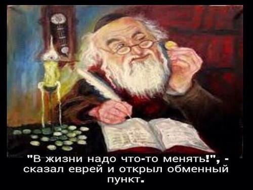 В жизни надо что-то менять! - сказал еврей и открыл обменный пункт